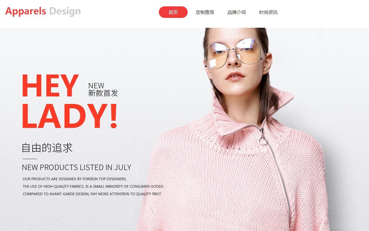 东莞企业网站建设公司-服装网站建设模板新款