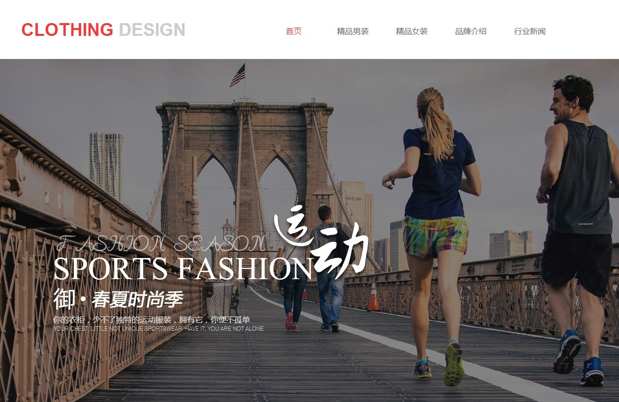 东莞企业网站建设公司-服装网站建设模板锻炼
