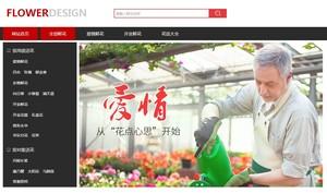 花店商城网站建设模板