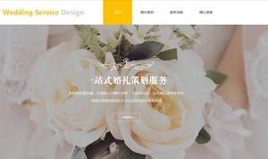 婚礼网站建设模板