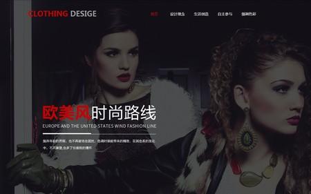 东莞网站建设公司-服装网站建设模板